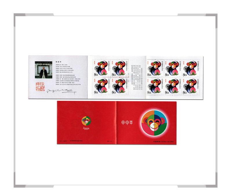 SB26 2004-1第三轮猴年生肖邮票 小本票
