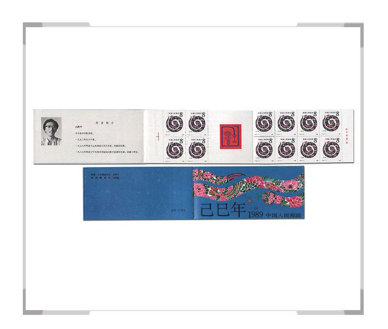 SB16 1989年第一轮蛇年生肖邮票 小本票【大国工匠 方寸艺匠】