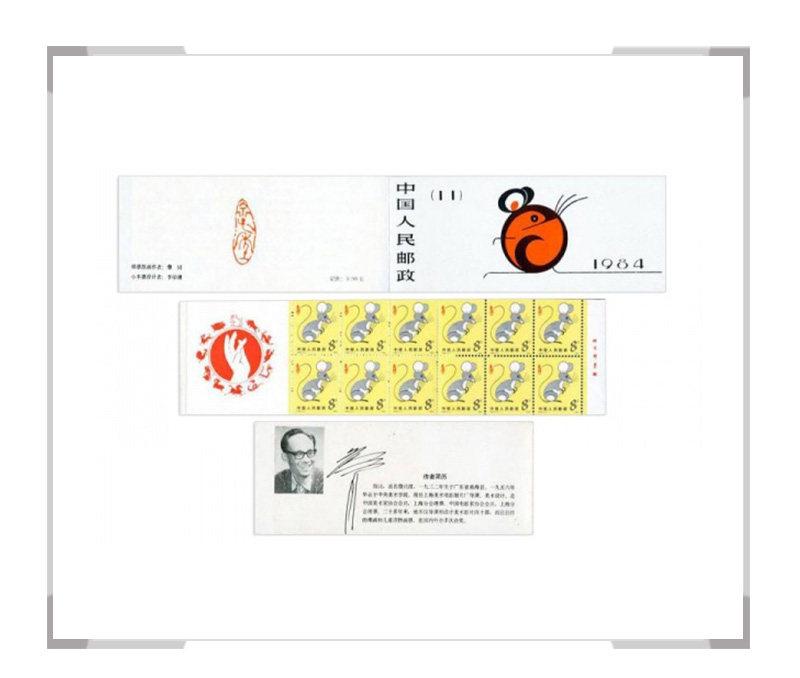 SB11 1984年第一轮鼠年生肖邮票 小本票