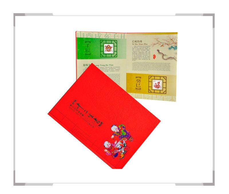 第三轮生肖邮票单枚大全套【大国工匠 方寸艺匠】