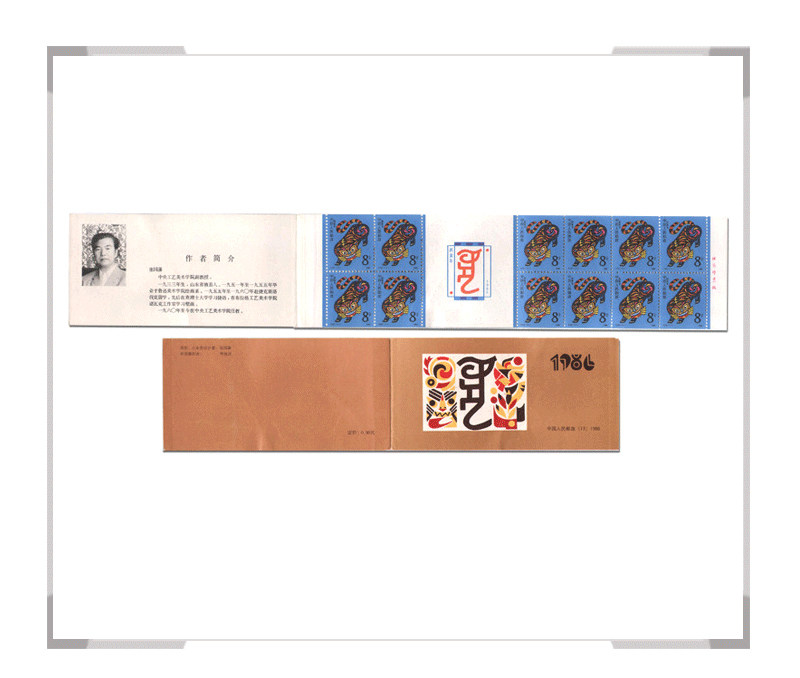 SB13 1986年第一轮虎年生肖邮票 小本票