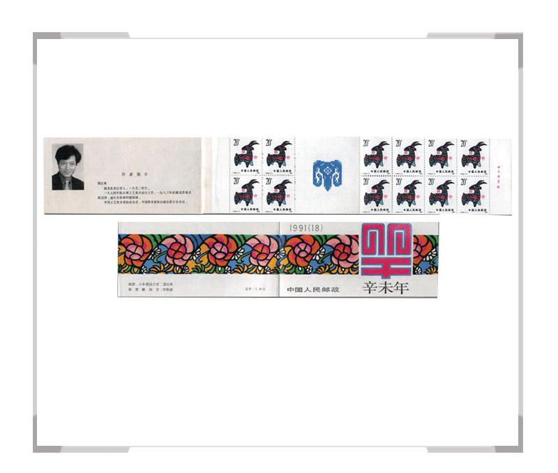 SB18 1991年第一轮羊年生肖邮票 小本票