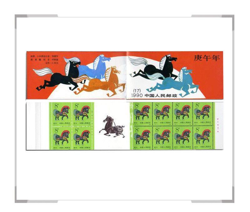 SB17 1990年第一轮马年生肖邮票 小本票