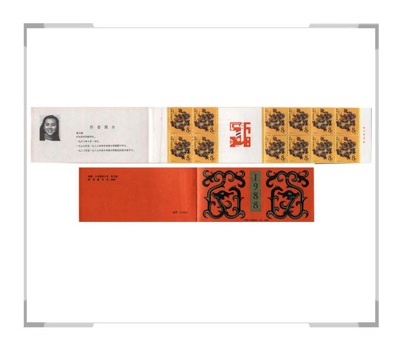 SB15 1988年第一轮龙年生肖邮票 小本票