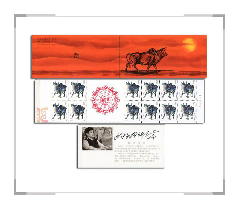 SB12 1985年第一轮牛年生肖邮票 小本票