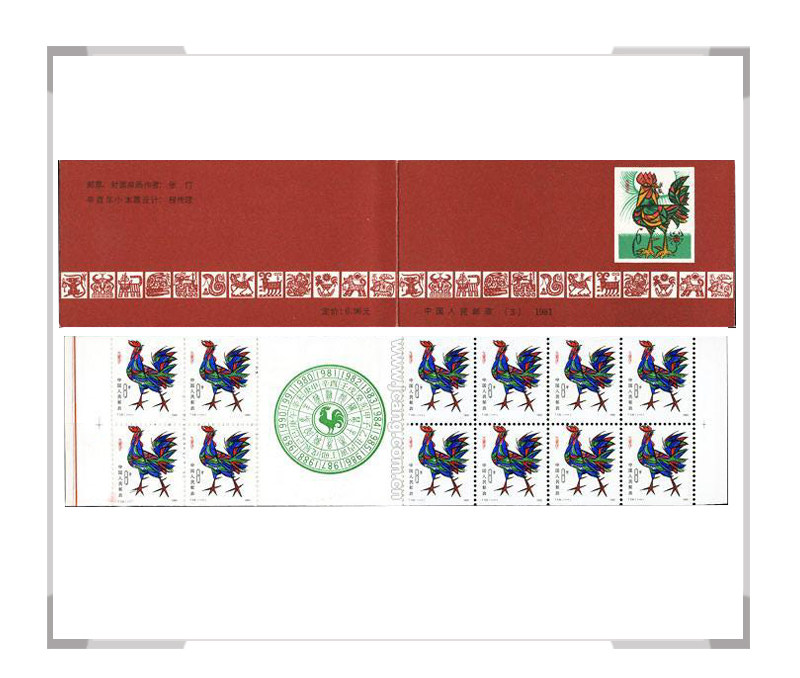 SB3 1981年第一轮鸡年生肖邮票 小本票
