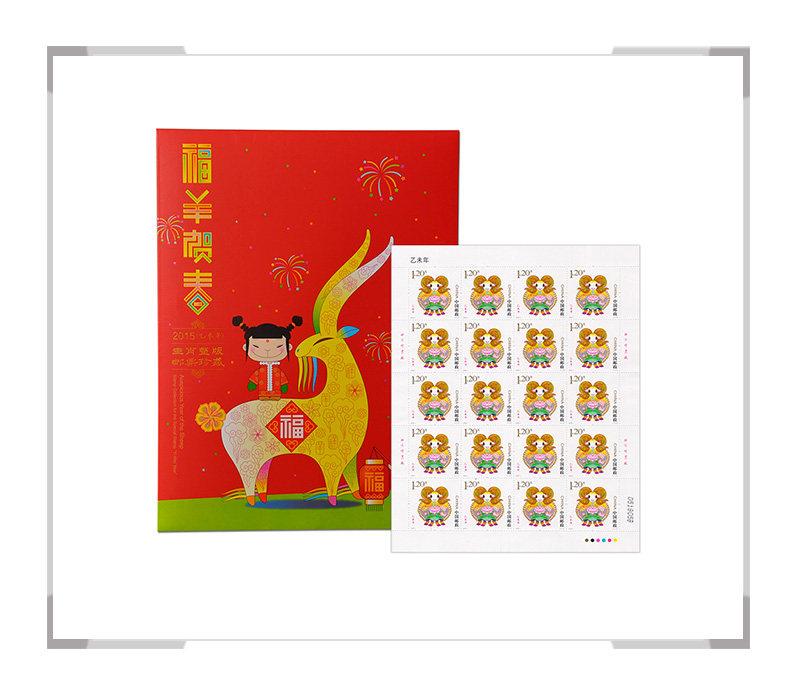 2015-1 第三轮羊年生肖邮票 大版票