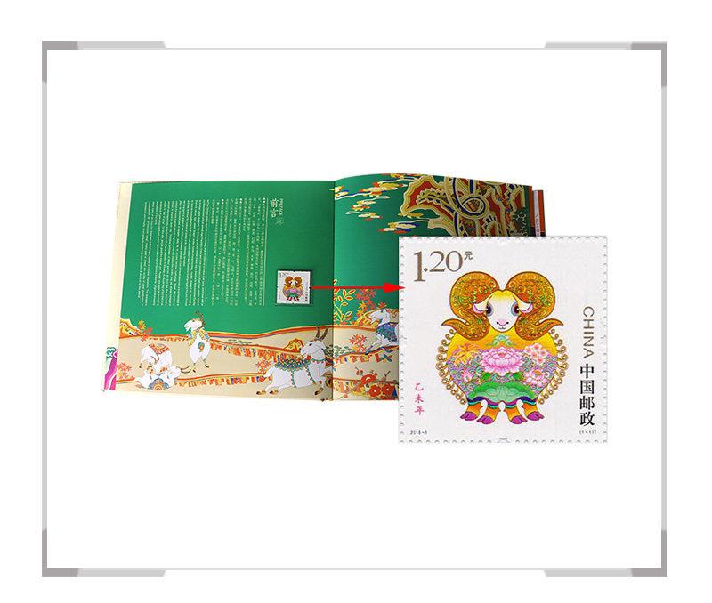 《吉祥如意》2015乙未羊年生肖邮票珍藏册