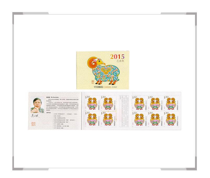 2015-1第三轮生肖邮票 (2015乙未羊年生肖邮票) 小本票