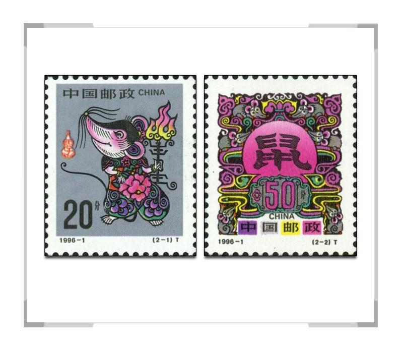 1996-1 第二轮鼠年生肖邮票 套票