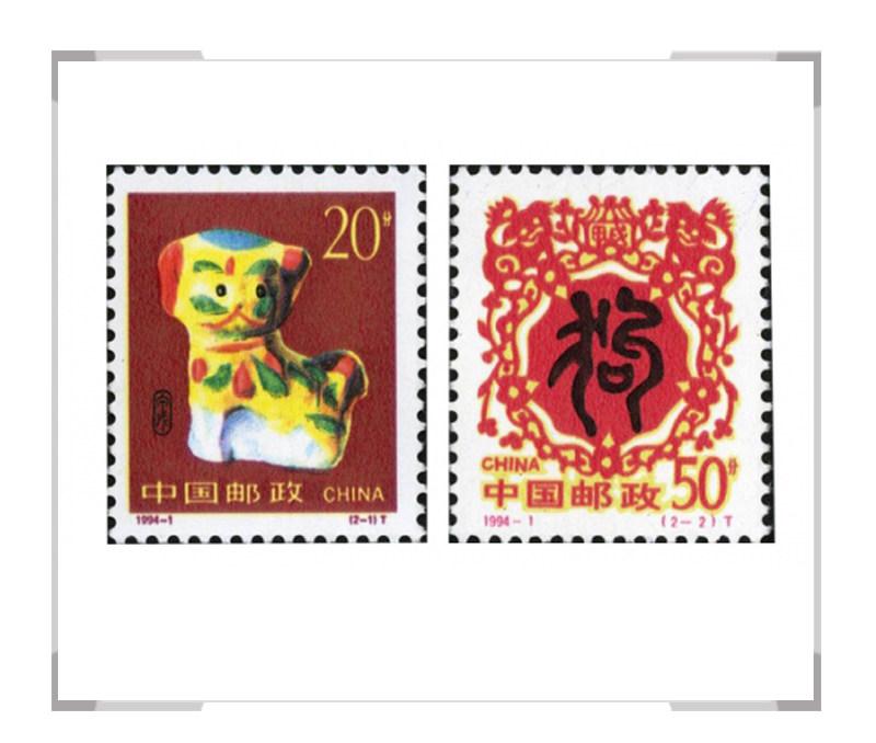 1994-1 第二轮狗年生肖邮票 单枚