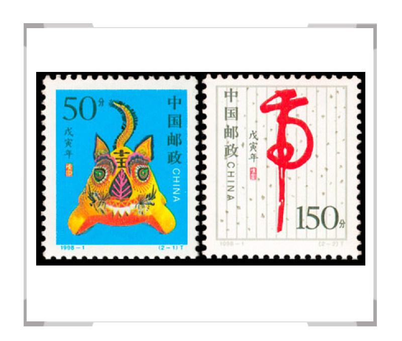 1998-1 第二轮虎年生肖邮票 套票