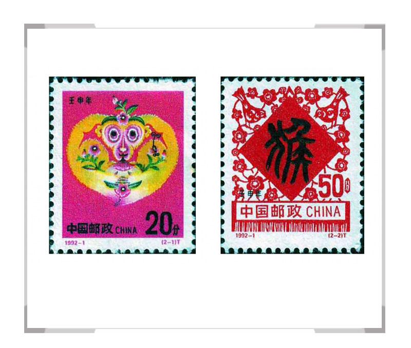 1992年邮票 1992-1 二轮生肖邮票猴单枚