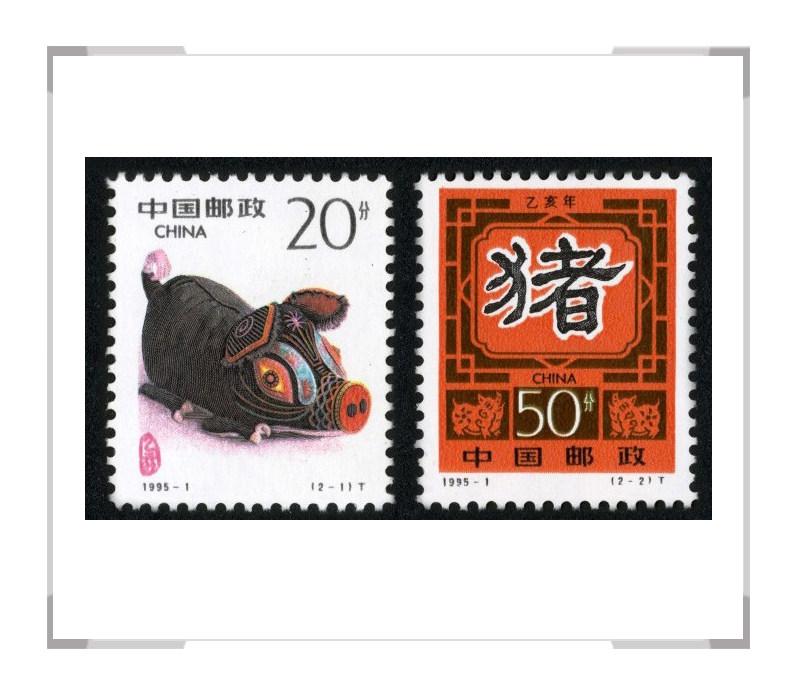 1995-1 第二轮猪年生肖邮票 套票