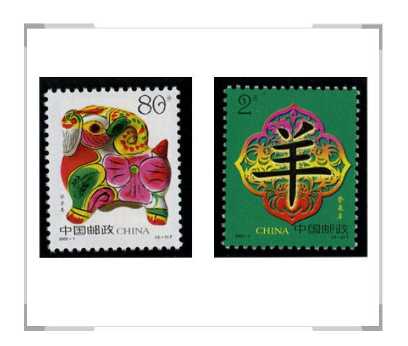 2003-1 第二轮羊年生肖邮票 套票