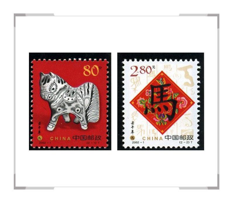 2002-1 第二轮马年生肖邮票 套票
