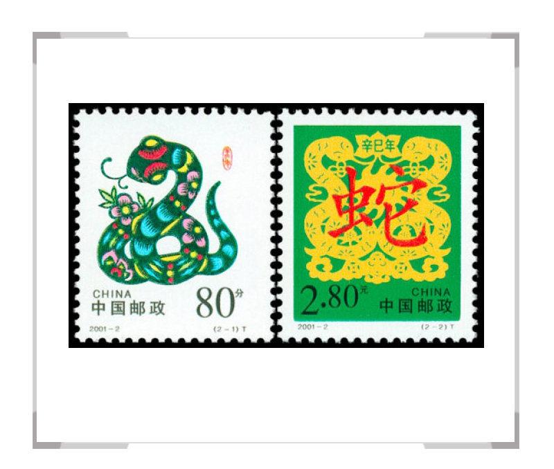 2001-2 第二轮蛇年生肖邮票 套票