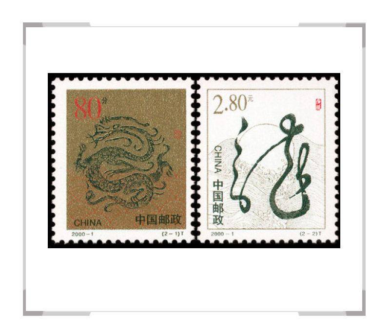 2000-1 第二轮龙年生肖邮票 套票