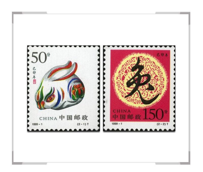 1999-1 第二轮兔年生肖邮票 套票