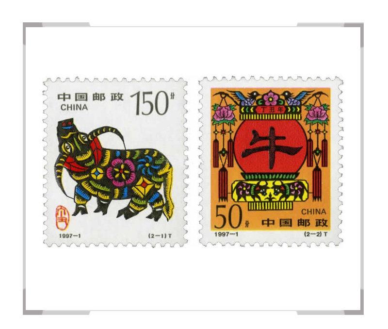 1997-1 第二轮牛年生肖邮票 套票