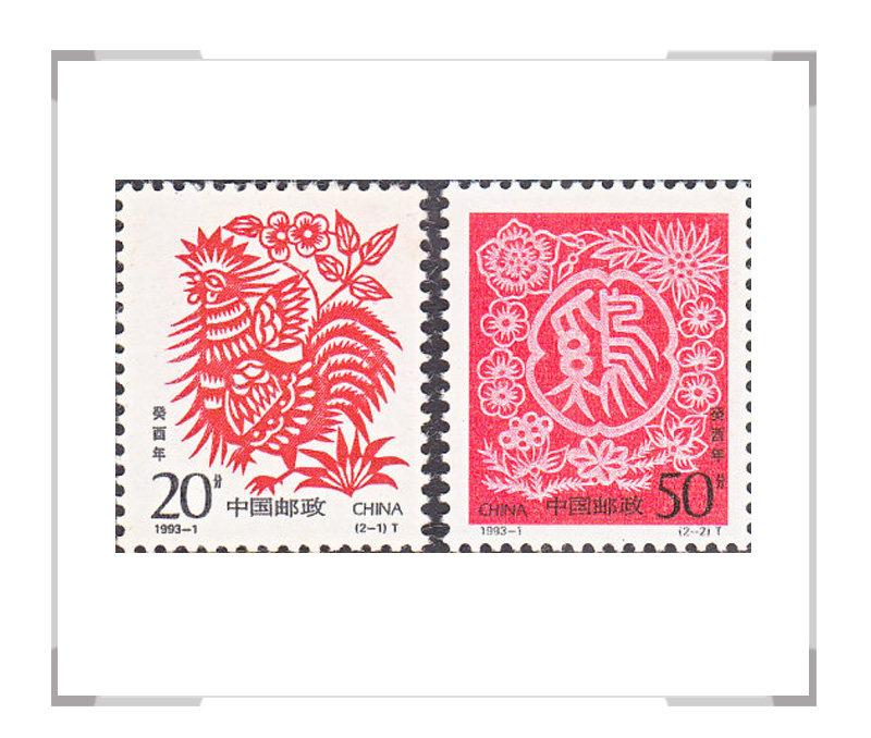 1993-1 第二轮鸡年生肖邮票 套票