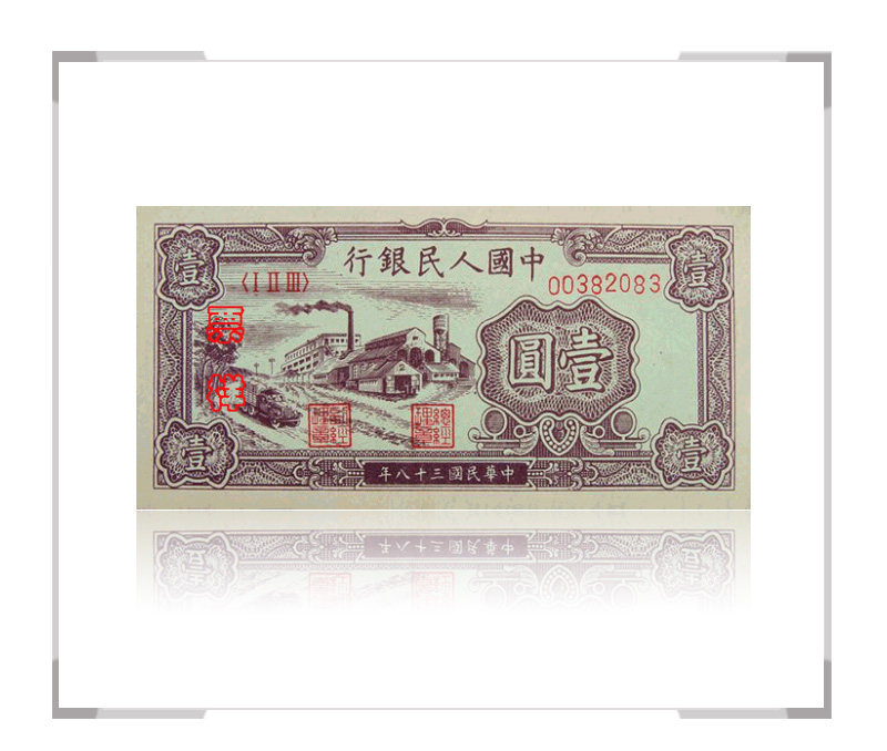 第一套人民币壹圆(1元/一元)工厂