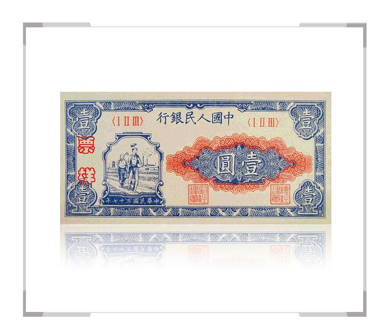 第一套人民币一版壹圆(1元/一元)工农票劵