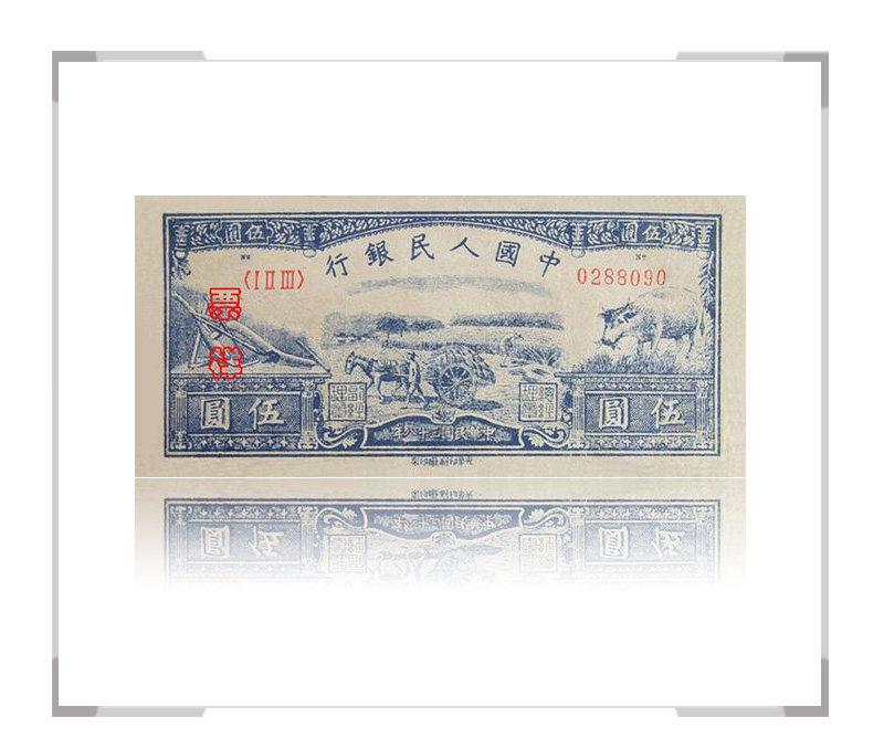 第一套人民币十二绝珍之伍圆(5元/五元)水牛
