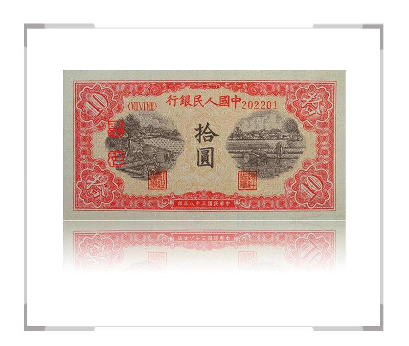 第一套人民币拾元(10元/十元)锯木犁田