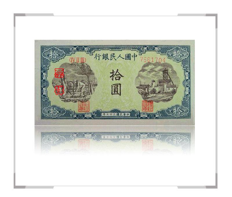 第一套人民币拾元(10元/十元)灌田矿井