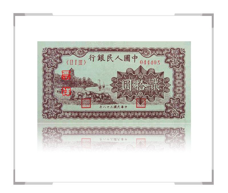第一套贰拾元(20元/二十元)棕六和塔