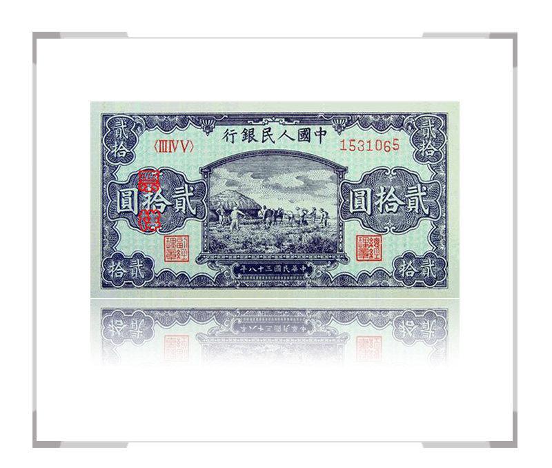 第一套人民币贰拾元(20元/二十元)打场