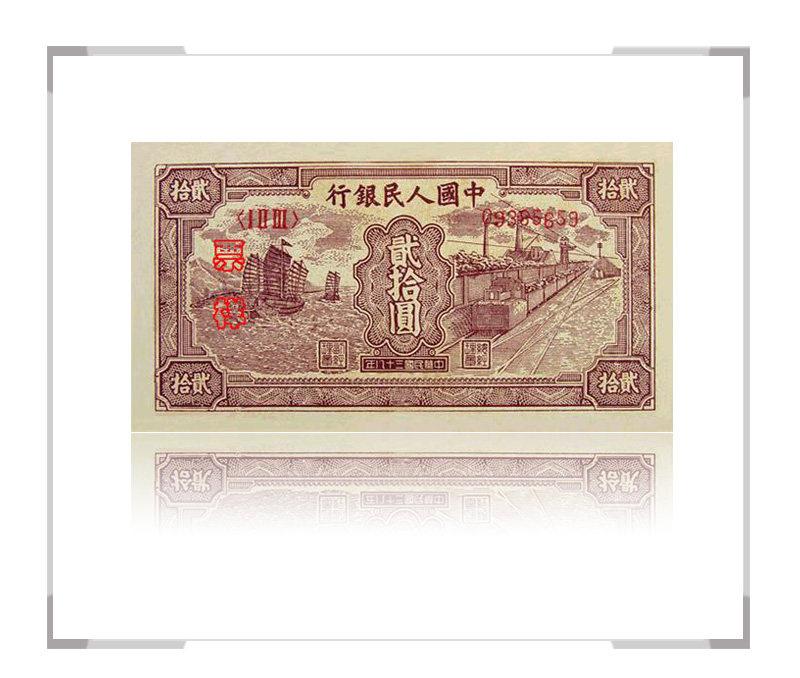 第一套人民币贰拾元(20元/二十元)帆船与火车(小帆船)