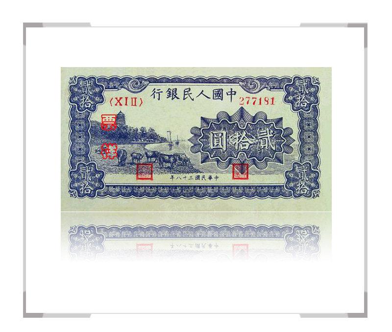 第一套人民币贰拾元(20元/二十元)六和塔 蓝