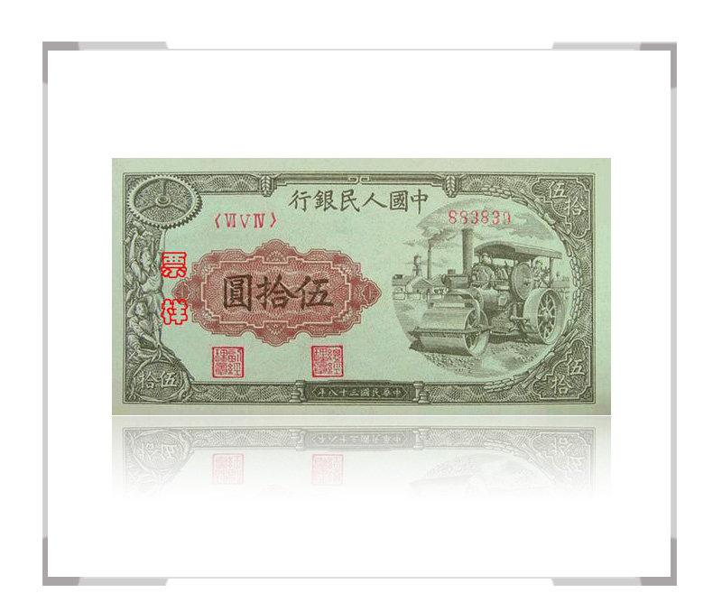 第一套人民币伍拾圆(50元/五十元)压道机