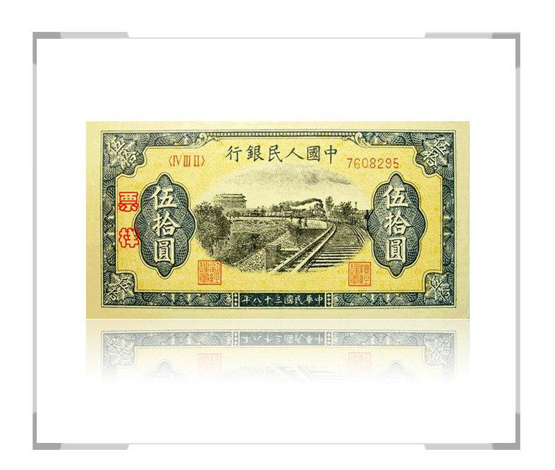 第一套人民币伍拾圆(50元/五十元)铁路七位号【大国工匠 中国钞】