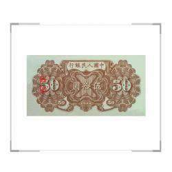 第一套人民币伍拾圆(50元/五十元)列车六号码
