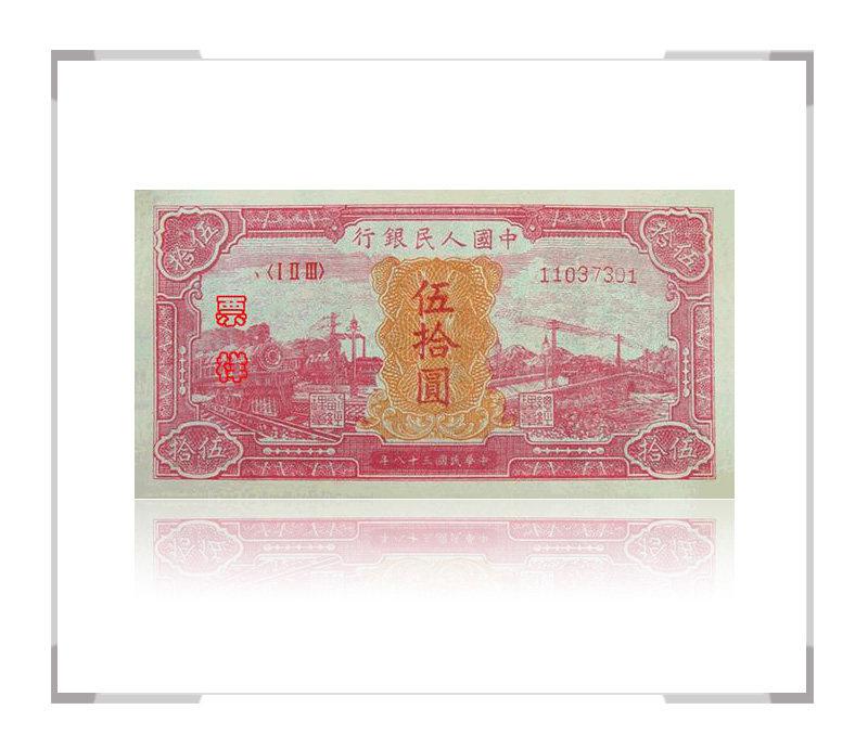 第一套人民币十二绝珍之伍拾圆(50元/五十元)火车大桥(红色)