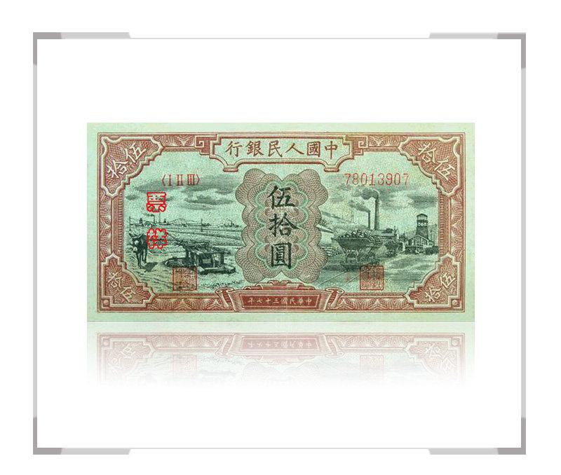 第一套人民币十二绝珍之伍拾圆(50元/五十元)水车矿车