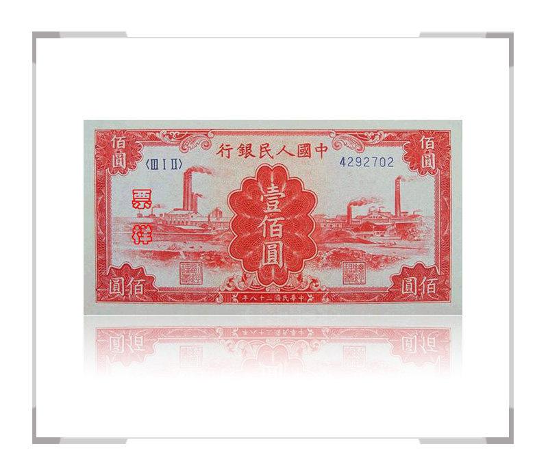 第一套壹佰圆(100元/一百元)工厂红色(红工厂)
