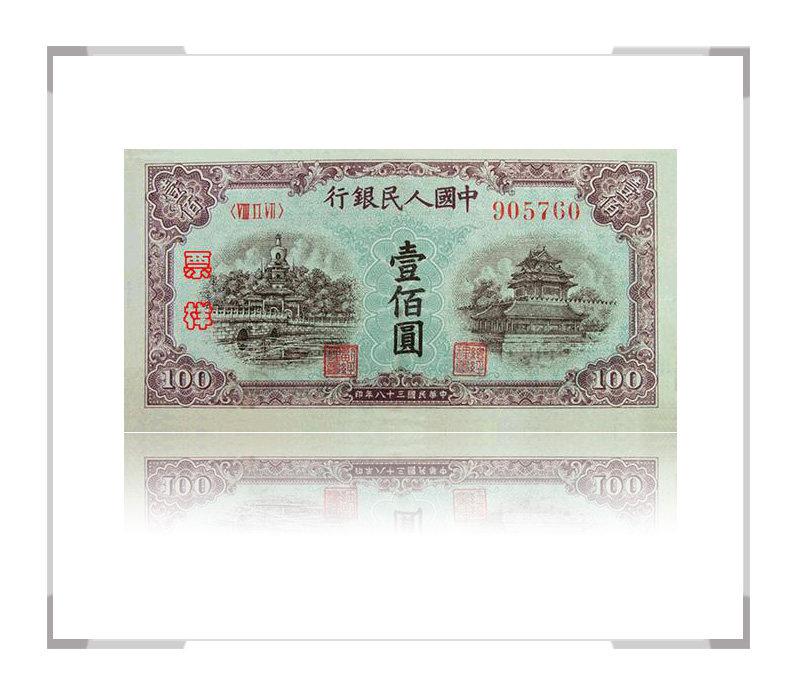 第一套壹佰圆(100元/一百元)北海桥黄色宽距