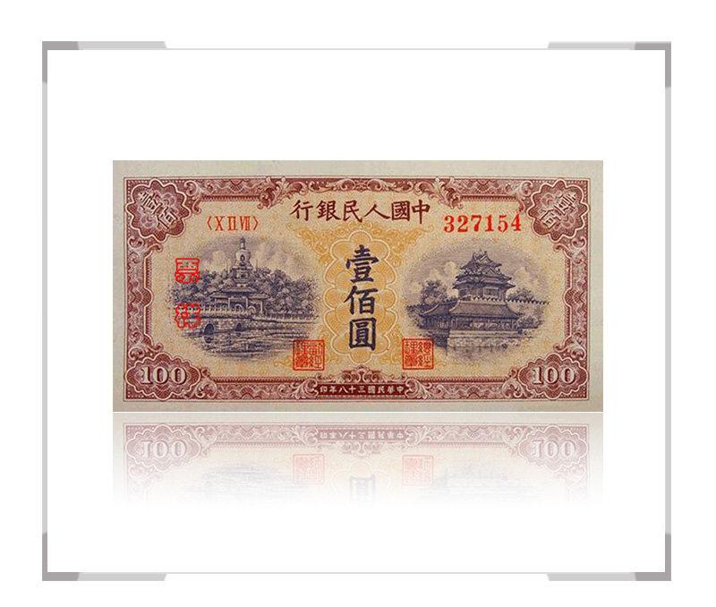 第一套人民币十二绝珍之壹佰圆(100元/一百元)北海桥(黄色、平三版)