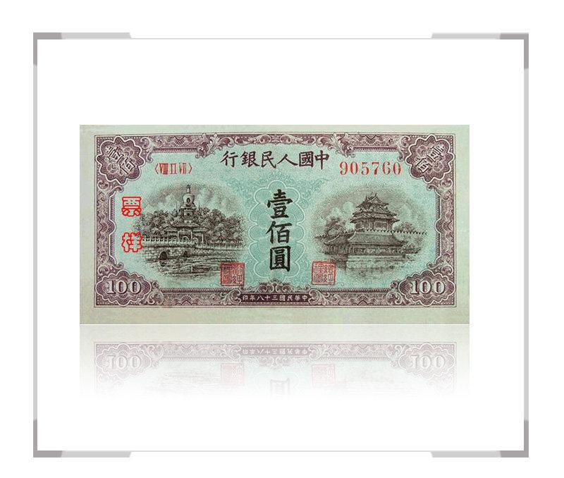 第一套壹佰圆(100元/一百元)北海桥黄色圆三版