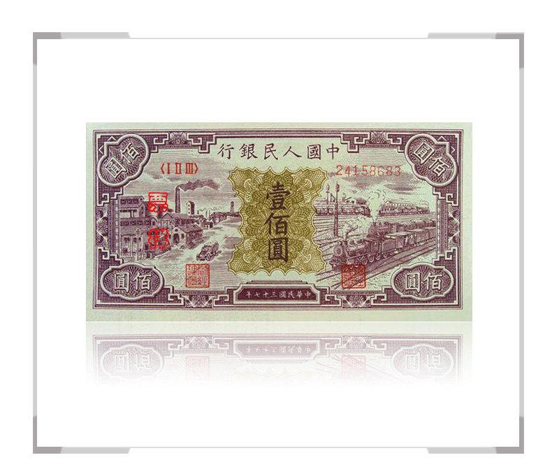 第一套壹佰圆(100元/一百元)工厂与火车(黑工厂)