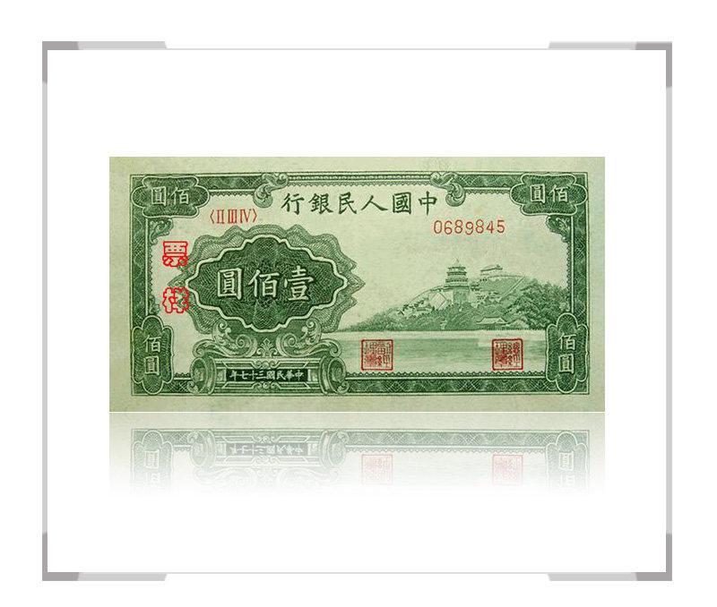 第一套人民币壹佰圆(100元/一百元)万寿山