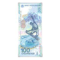 2014年索契冬季奥运会纪念钞