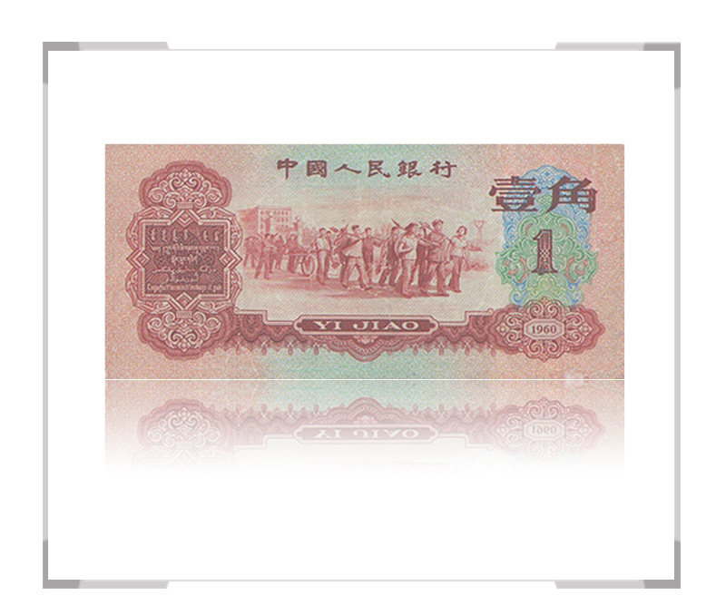 第三套人民币枣红1角(一角)【大国工匠 中国钞】