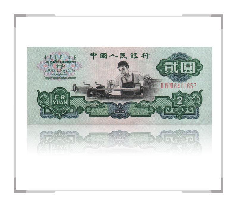 第三套人民币2元(二元)古币水印【大国工匠 中国钞】
