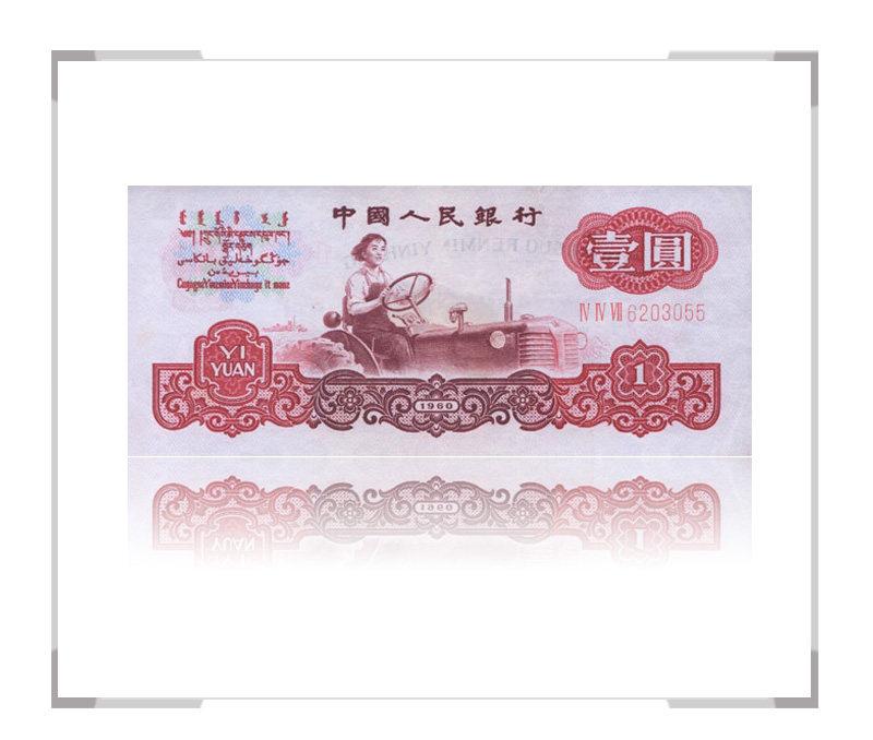 第三套人民币1元(一元)三罗