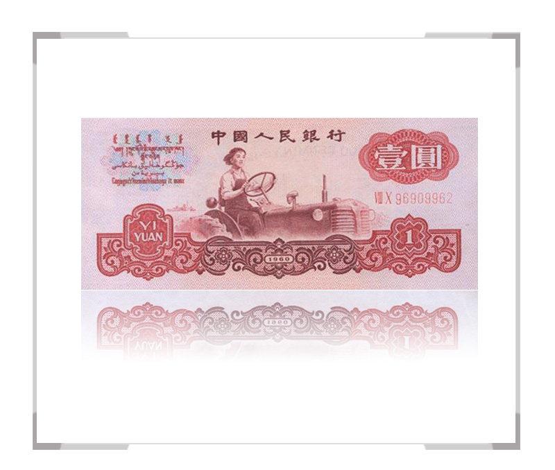 第三套人民币1元(一元)二冠 编号尾4